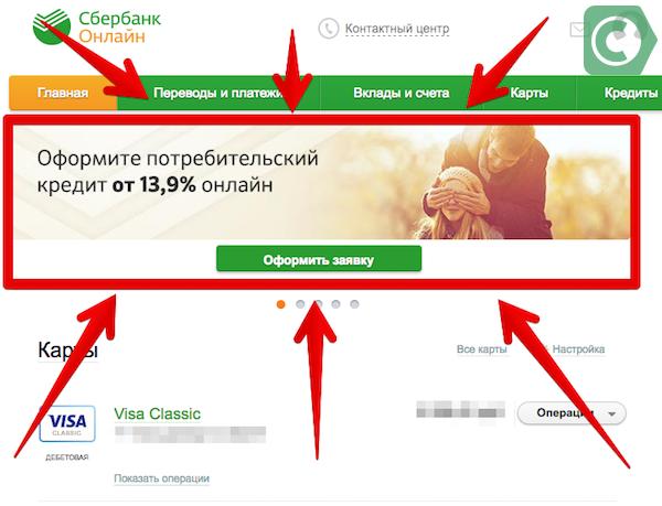 подать заявление на кредит в сбербанке онлайн