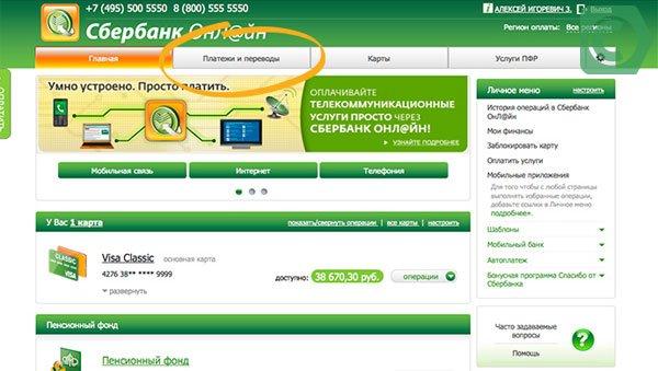 как оплатить кредит через мобильный сбербанк онлайн
