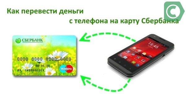 перевод с баланса телефона на карту сбербанка