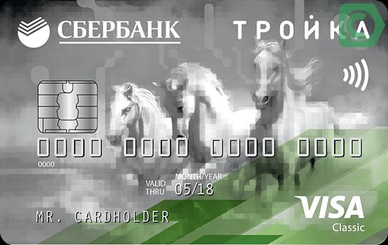 сбербанк бесконтактная карта visa