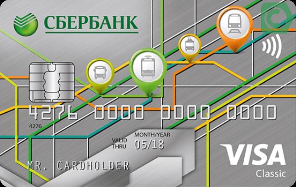 стоимость обслуживания карты сбербанка visa classic бесконтактная