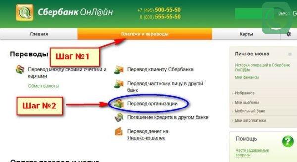 оплата покупок и услуг в интернет сервисе