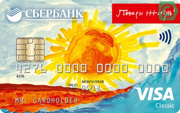 бесконтактная карта виза сбербанка что это