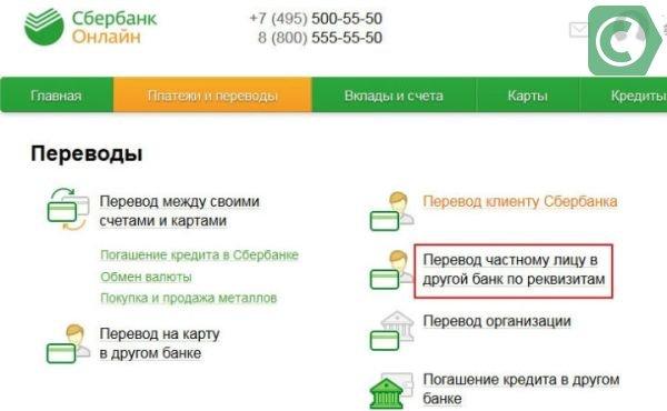 перевод золотая корона через сбербанк онлайн