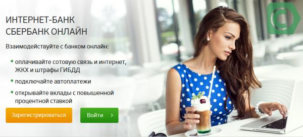 оплата административного штрафа через сбербанк онлайн