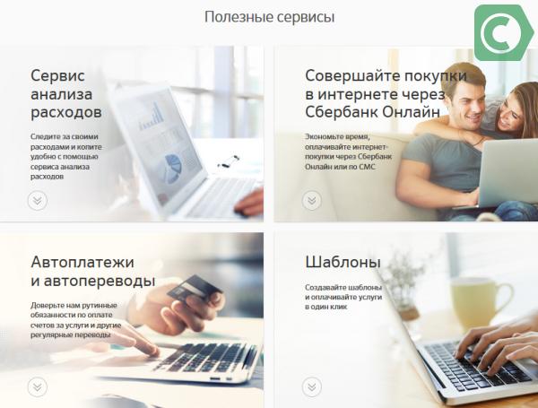 оплатить штраф за административное правонарушение сбербанк онлайн
