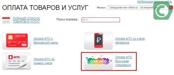 как вариант - сайт оператора позволят потратить наколенные рубли