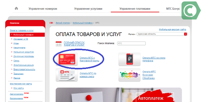 Изображение - Пополнить мтс с банковской карточки Oplata-MTS-bonusami-spasibo-na-sajte-MTS
