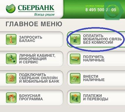 Изображение - Пополнить мтс с банковской карточки balancebankomat