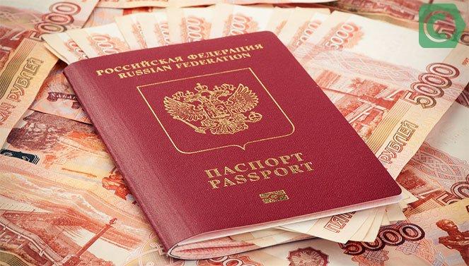 как оплатить госпошлину за паспорт в сбербанке