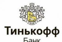 комиссия за перевод денег с тинькофф на сбербанк