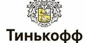 Комиссия за перевод денег с банка Тинькофф на Сбербанк