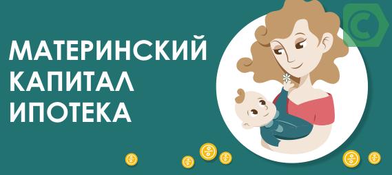 как оплатить ипотеку материнским капиталом в сбербанке