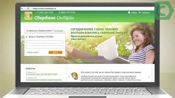 регистрации в онлайн сервисе банка