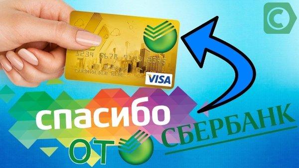 мтс оплата бонусами спасибо от сбербанка онлайн