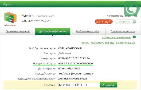 узнать счет карты сбербанка через интернет