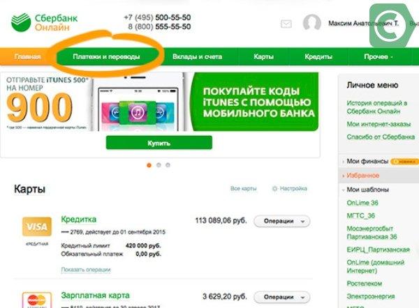 оплата мтс с карты сбербанка через интернет