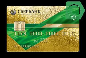 скидки при оплате картой сбербанка