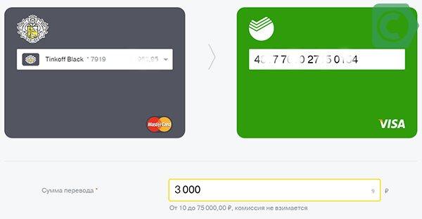 перевод с тинькофф на сбербанк без комиссии