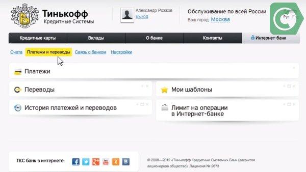 на многих сайтах банков доступны онлайн операции