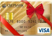 преимущества золотой карты сбербанка visa gold