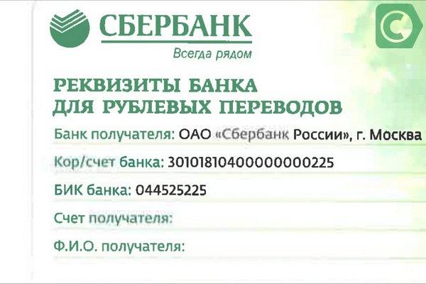 реквизиты сбербанка москвы для перечисления на счет