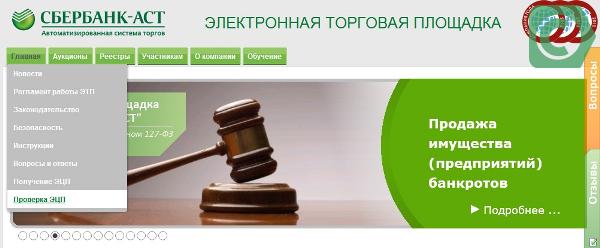 Сбербанк Аст Инструкция Для Заказчика - regulationsconnect