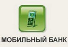 ussd команды сбербанк онлайн