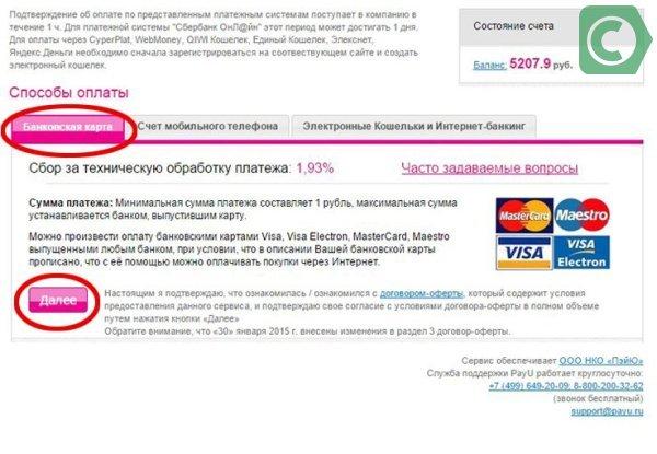 оплата avon через сбербанк онлайн без комиссии