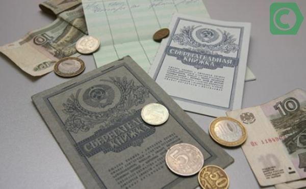 компенсация советских вкладов в 2017 году сбербанк
