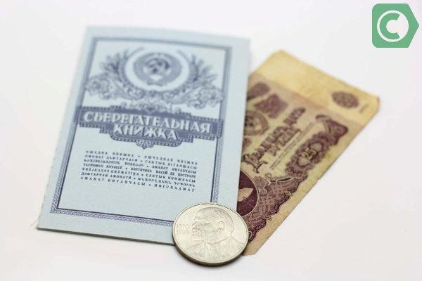выплата сбербанком компенсаций по советским вкладам