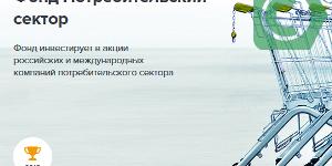 ПИФ Потребительский сектор от Сбербанка