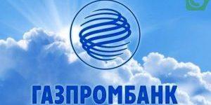 Сколько времени идут деньги с Газпромбанка на Сбербанк