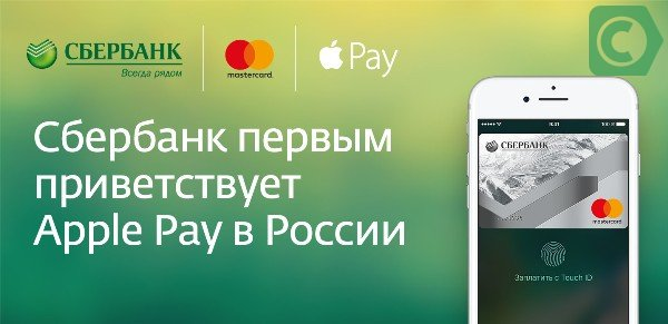 как подключить apple pay в сбербанк онлайн