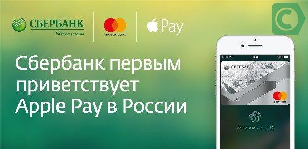 как подключить apple pay в сбербанк онлайн