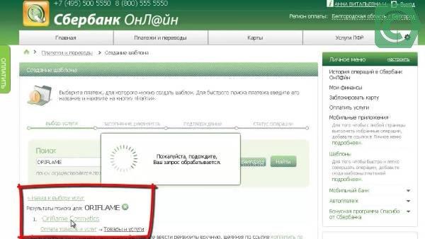 оплата заказа орифлейм через сбербанк онлайн