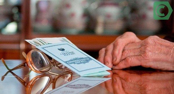 компенсация по старым вкладам сбербанка