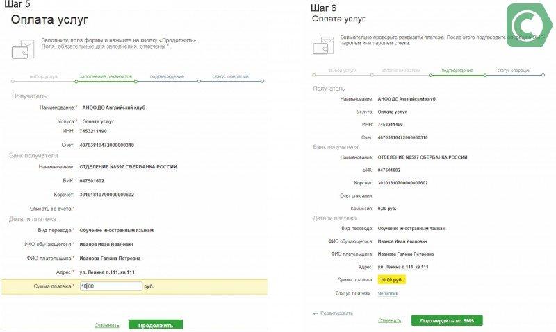 оплата обучения через сбербанк онлайн
