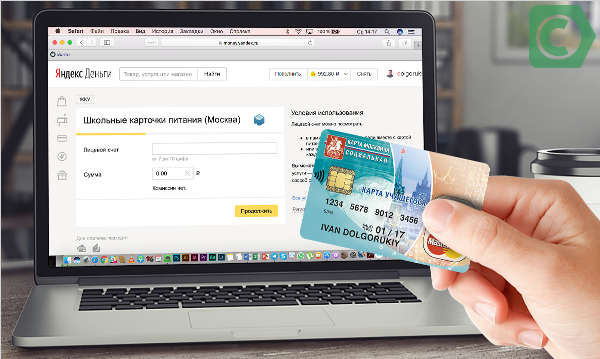 как платить за питание через сбербанк онлайн