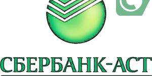 Универсальная торговая площадка Сбербанк АСТ