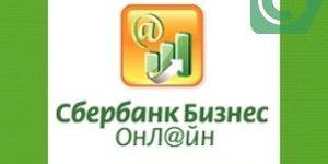 Как разблокировать учетную запись Бизнес Онлайн Сбербанка