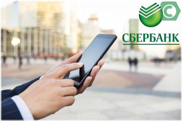 как поменять номер мобильного банка сбербанк