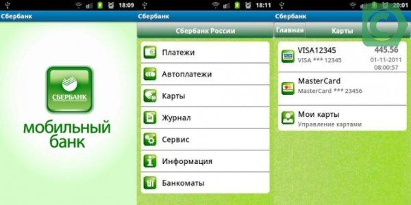 Изображение - Тариф «полный» в мобильном банке сбербанка izmenit-nomer-mobilnogo-banka-sberank5