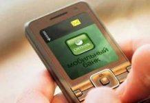 сбербанк смена номера телефона для мобильного банка