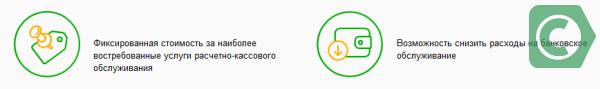 legkii-start-paket-uslug-sberbanka2