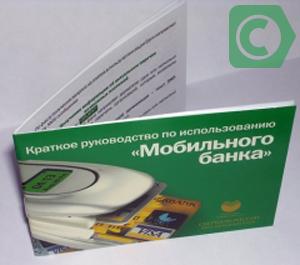 возможности мобильного банка сбербанка полный пакет