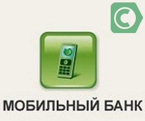 что значит мобильный банк полный пакет сбербанк