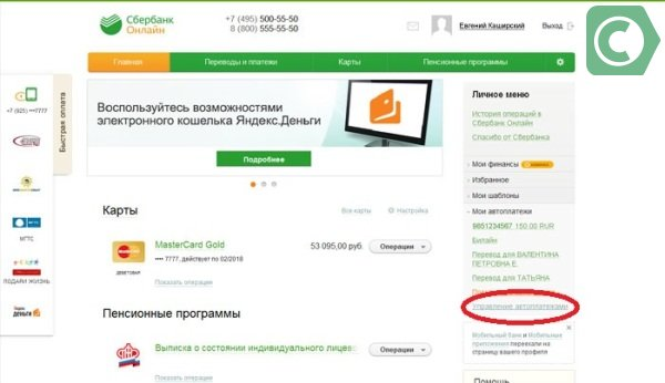 дажбез дополнительной информации пользователям легко разобраться в меню сервиса
