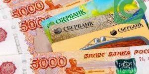 Условия выдачи кредита в Сбербанке