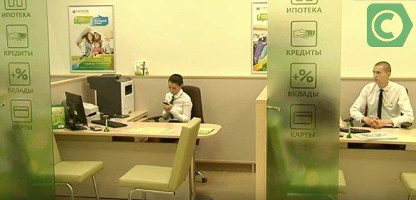 Виды кредитов в Сбербанке для физических и юридических лиц